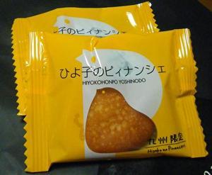 Hiyoko_2